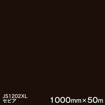 JS1202XL(セピア) <3M><スコッチカル>フィルム XLシリーズ(不透過) スリーエム製 マーキングフィルム 1000mm巾×50m (原反1本) 屋外看板 フリートマーキング カッティング用シート 【あす楽対応】