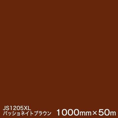 JS1205XL(パッショネイトブラウン) <3M><スコッチカル>フィルム XLシリーズ(不透過) スリーエム製 マーキングフィルム 1000mm巾×50m (原反1本) 屋外看板 フリートマーキング カッティング用シート 【あす楽対応】