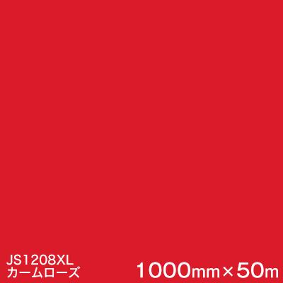 JS1208XL (カームローズ) <3M><スコッチカル>フィルム XLシリーズ(不透過) スリーエム製 マーキングフィルム 1000mm巾×50m (原反1本) 屋外看板 フリートマーキング カッティング用シート 【あす楽対応】