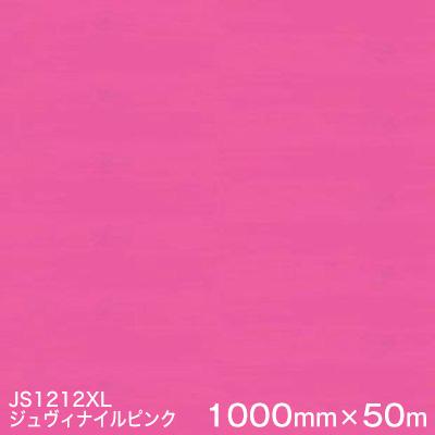 【売れ筋】 JS1212XL (ジュヴィナイルピンク) <3M><スコッチカル>フィルム XLシリーズ(不透過)【あす楽対応】 スリーエム製 マーキングフィルム 1000mm巾×50m (原反1本) 屋外看板 スリーエム製 屋外看板 フリートマーキング カッティング用シート【あす楽対応】, テンスイマチ:168eae6d --- tonewind.xyz