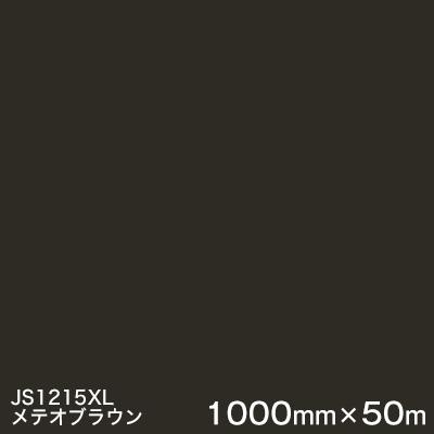 JS1215XL(メテオブラウン) <3M><スコッチカル>フィルム XLシリーズ(不透過) スリーエム製 マーキングフィルム 1000mm巾×50m (原反1本) 屋外看板 フリートマーキング カッティング用シート 【あす楽対応】