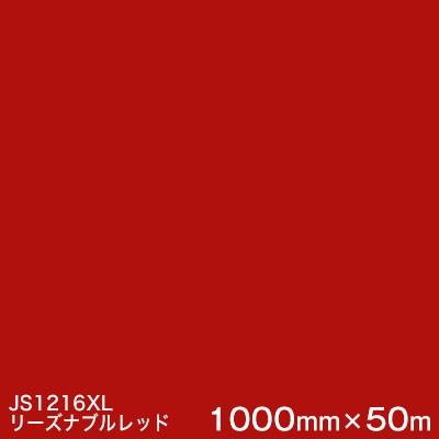 【超安い】 JS1216XL (リーズナブルレッド) <3M><スコッチカル>フィルム 1000mm巾×50m JS1216XL XLシリーズ(不透過) スリーエム製 マーキングフィルム 屋外看板 1000mm巾×50m (原反1本) 屋外看板 フリートマーキング カッティング用シート【】, チャイルドヴィーイクルズ:9bec5bca --- anekdot.xyz