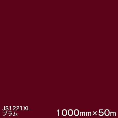 JS1221XL (プラム) <3M><スコッチカル>フィルム XLシリーズ(不透過) スリーエム製 マーキングフィルム 1000mm巾×50m (原反1本) 屋外看板 フリートマーキング カッティング用シート 【あす楽対応】
