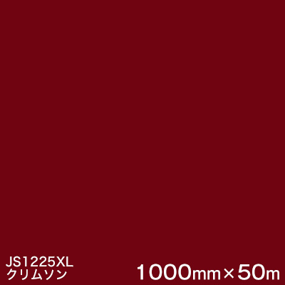 JS1225XL (クリムソン)  <3M><スコッチカル>フィルム XLシリーズ(不透過) スリーエム製 マーキングフィルム 1000mm巾×50m (原反1本) 屋外看板 フリートマーキング カッティング用シート 【あす楽対応】