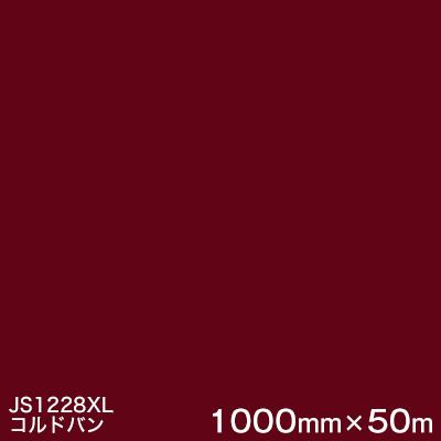 JS1228XL (コルドバン) <3M><スコッチカル>フィルム XLシリーズ(不透過) スリーエム製 マーキングフィルム 1000mm巾×50m (原反1本) 屋外看板 フリートマーキング カッティング用シート 【あす楽対応】