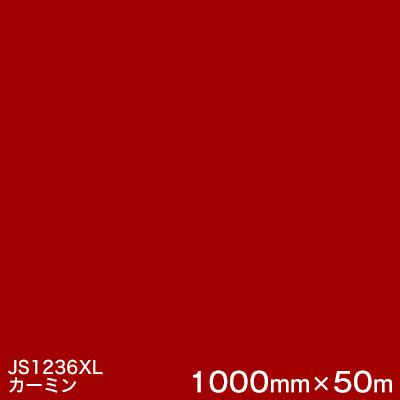 【大放出セール】 JS1236XL (カーミン) (原反1本) <3M><スコッチカル>フィルム XLシリーズ(不透過) スリーエム製 マーキングフィルム 1000mm巾×50m 屋外看板 スリーエム製 (原反1本) 屋外看板 フリートマーキング カッティング用シート【】, キットマネキン:6f4727ae --- anekdot.xyz