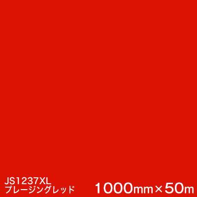 JS1237XL (ブリージングレッド) <3M><スコッチカル>フィルム XLシリーズ(不透過) スリーエム製 マーキングフィルム 1000mm巾×50m (原反1本) 屋外看板 フリートマーキング カッティング用シート 【あす楽対応】