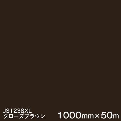 JS1238XL(クローズブラウン) <3M><スコッチカル>フィルム XLシリーズ(不透過) スリーエム製 マーキングフィルム 1000mm巾×50m (原反1本) 屋外看板 フリートマーキング カッティング用シート 【あす楽対応】
