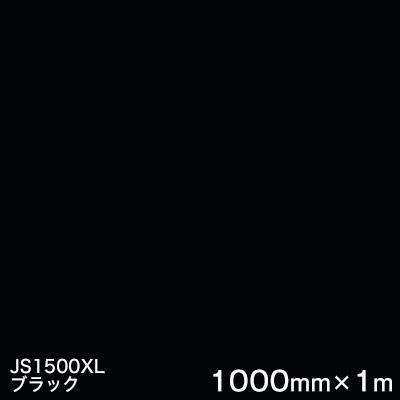 3M 入荷予定 カッティング用シート 不透過タイプ看板資材 屋外看板 フリートマーキングに 長期にわたり初期の美しさを保つフィルム 屋外8年耐候性 JS1500XL ブラック 保障 XLシリーズ スリーエム製 1000mm巾×1m フリートマーキング フィルム スコッチカル マーキングフィルム 不透過 あす楽対応
