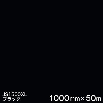 JS1500XL(ブラック) <3M><スコッチカル>フィルム XLシリーズ(不透過) スリーエム製 マーキングフィルム 1000mm巾×50m (原反1本) 屋外看板 フリートマーキング カッティング用シート 【あす楽対応】