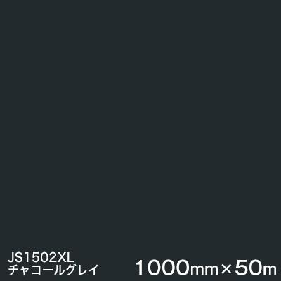 JS1502XL(チャコールグレイ) <3M><スコッチカル>フィルム XLシリーズ(不透過) スリーエム製 マーキングフィルム 1000mm巾×50m (原反1本) 屋外看板 フリートマーキング カッティング用シート 【あす楽対応】