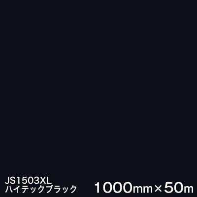 超特価激安 JS1503XL(ハイテックブラック) <3M><スコッチカル>フィルム XLシリーズ(不透過) スリーエム製 マーキングフィルム 1000mm巾×50m (原反1本) 屋外看板 フリートマーキング カッティング用シート 【あす楽対応】, 中古パチスロ実機販売のピーボム 0b3620f4