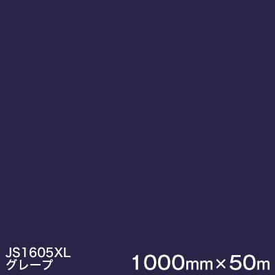 JS1605XL(グレープ) <3M><スコッチカル>フィルム XLシリーズ(不透過) スリーエム製 マーキングフィルム 1000mm巾×50m (原反1本) 屋外看板 フリートマーキング カッティング用シート 【あす楽対応】