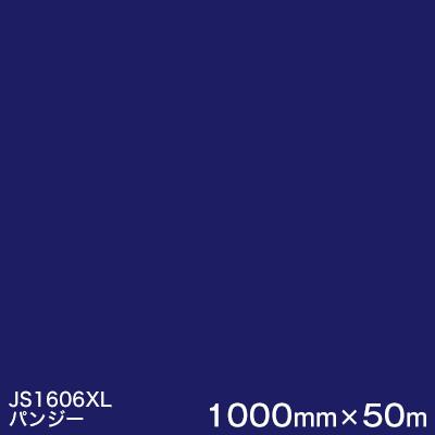 海外ブランド  JS1606XL(パンジー) <3M><スコッチカル>フィルム XLシリーズ(不透過) (原反1本) スリーエム製 屋外看板 スリーエム製 マーキングフィルム 1000mm巾×50m (原反1本) 屋外看板 フリートマーキング カッティング用シート【】, B.B.GENERAL STORE:a181684a --- anekdot.xyz