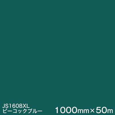 JS1608XL(ピーコックブルー) <3M><スコッチカル>フィルム XLシリーズ(不透過) スリーエム製 マーキングフィルム 1000mm巾×50m (原反1本) 屋外看板 フリートマーキング カッティング用シート 【あす楽対応】