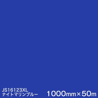 JS16123XL ナイトマリンブルー <3M><スコッチカル>フィルム XLシリーズ(不透過) スリーエム製 マーキングフィルム 1000mm巾×50m (原反1本) 屋外看板 フリートマーキング カッティング用シート 【あす楽対応】