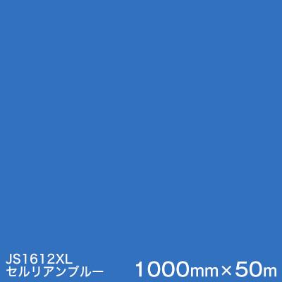 JS1612XL (セルリアンブルー) <3M><スコッチカル>フィルム XLシリーズ(不透過) スリーエム製 マーキングフィルム 1000mm巾×50m (原反1本) 屋外看板 フリートマーキング カッティング用シート 【あす楽対応】