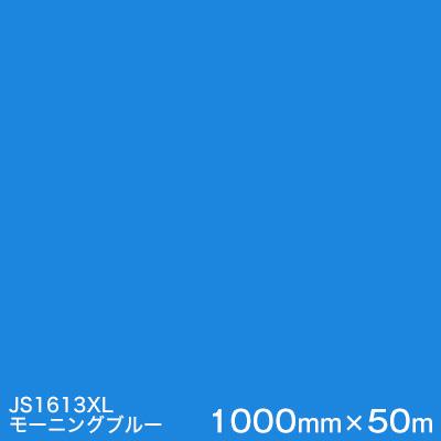 JS1613XL(モーニングブルー) <3M><スコッチカル>フィルム XLシリーズ(不透過) スリーエム製 マーキングフィルム 1000mm巾×50m (原反1本) 屋外看板 フリートマーキング カッティング用シート 【あす楽対応】