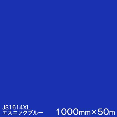 JS1614XL(エスニックブルー) <3M><スコッチカル>フィルム XLシリーズ(不透過) スリーエム製 マーキングフィルム 1000mm巾×50m (原反1本) 屋外看板 フリートマーキング カッティング用シート 【あす楽対応】