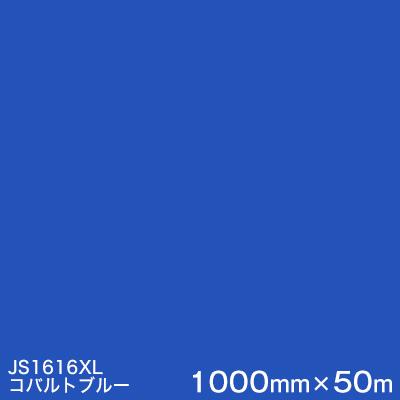 JS1616XL(コバルトブルー) <3M><スコッチカル>フィルム XLシリーズ(不透過) スリーエム製 マーキングフィルム 1000mm巾×50m (原反1本) 屋外看板 フリートマーキング カッティング用シート 【あす楽対応】