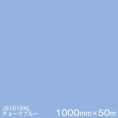 JS1619XL(チョークブルー) <3M><スコッチカル>フィルム XLシリーズ(不透過) スリーエム製 マーキングフィルム 1000mm巾×50m (原反1本) 屋外看板 フリートマーキング カッティング用シート 【あす楽対応】