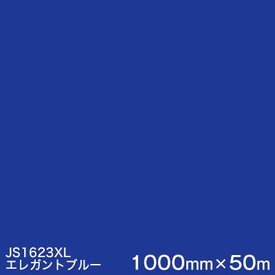 JS1623XL(エレガントブルー) <3M><スコッチカル>フィルム XLシリーズ(不透過) スリーエム製 マーキングフィルム 1000mm巾×50m (原反1本) 屋外看板 フリートマーキング カッティング用シート 【あす楽対応】
