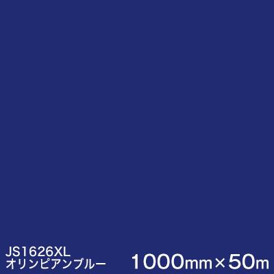 JS1626XL(オリンピアンブルー) <3M><スコッチカル>フィルム XLシリーズ(不透過) スリーエム製 マーキングフィルム 1000mm巾×50m (原反1本) 屋外看板 フリートマーキング カッティング用シート 【あす楽対応】