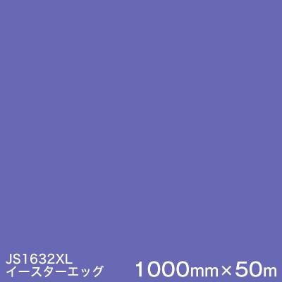 JS1632XL(イースターエッグ) <3M><スコッチカル>フィルム XLシリーズ(不透過) スリーエム製 マーキングフィルム 1000mm巾×50m (原反1本) 屋外看板 フリートマーキング カッティング用シート 【あす楽対応】