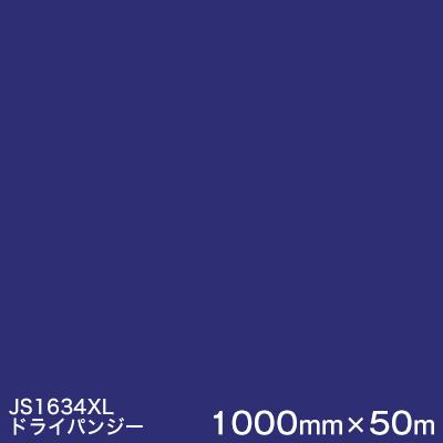 JS1634XL(ドライパンジー) <3M><スコッチカル>フィルム XLシリーズ(不透過) スリーエム製 マーキングフィルム 1000mm巾×50m (原反1本) 屋外看板 フリートマーキング カッティング用シート 【あす楽対応】