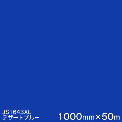 JS1643XL(デザートブルー) <3M><スコッチカル>フィルム 屋外看板 XLシリーズ(不透過) スリーエム製 1000mm巾×50m マーキングフィルム 1000mm巾×50m (原反1本) 屋外看板 フリートマーキング スリーエム製 カッティング用シート【あす楽対応】, サンワチョウ:5f734864 --- number-directory.top