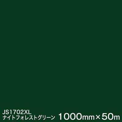 JS1702XL(ナイトフォレストグリーン) <3M><スコッチカル>フィルム XLシリーズ(不透過) スリーエム製 マーキングフィルム 1000mm巾×50m (原反1本) 屋外看板 フリートマーキング カッティング用シート 【あす楽対応】