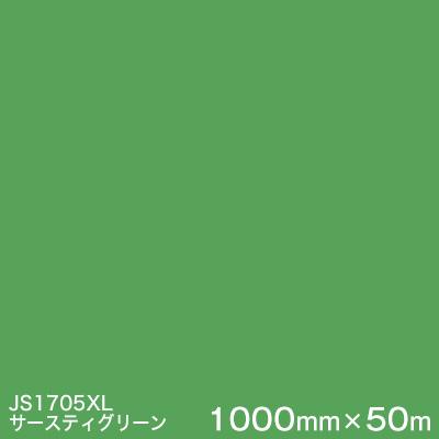 JS1705XL(サースティグリーン) <3M><スコッチカル>フィルム XLシリーズ(不透過) スリーエム製 マーキングフィルム 1000mm巾×50m (原反1本) 屋外看板 フリートマーキング カッティング用シート 【あす楽対応】
