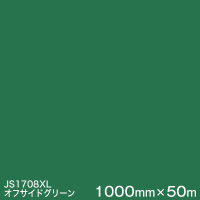 JS1708XL(オフサイドグリーン) <3M><スコッチカル>フィルム XLシリーズ(不透過) スリーエム製 マーキングフィルム 1000mm巾×50m (原反1本) 屋外看板 フリートマーキング カッティング用シート 【あす楽対応】