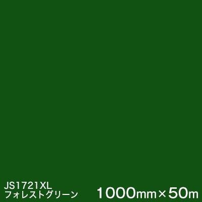 JS1721XL(フォレストグリーン) <3M><スコッチカル>フィルム XLシリーズ(不透過) スリーエム製 マーキングフィルム 1000mm巾×50m (原反1本) 屋外看板 フリートマーキング カッティング用シート 【あす楽対応】