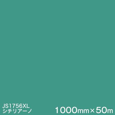 【数量は多】 JS1756XL シチリアーノ <3M><スコッチカル>フィルム XLシリーズ(不透過) スリーエム製 マーキングフィルム 1000mm巾×50m (原反1本) (原反1本) 屋外看板 シチリアーノ 1000mm巾×50m フリートマーキング カッティング用シート【あす楽対応】, 石垣島のみやげ館:0ab81307 --- tonewind.xyz