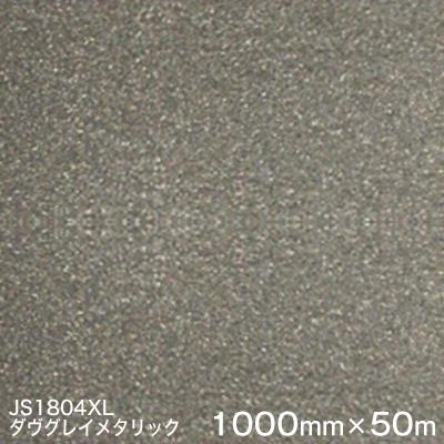JS1804XL(ダヴグレイメタリック) <3M><スコッチカル>フィルム XLシリーズ(不透過) スリーエム製 マーキングフィルム 1000mm巾×50m (原反1本) 屋外看板 フリートマーキング カッティング用シート 【あす楽対応】