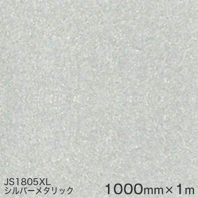 3M カッティング用シート 不透過タイプ看板資材 セール価格 屋外看板 フリートマーキングに 豪華な 長期にわたり初期の美しさを保つフィルム 屋外5年耐候性 JS1805XL シルバーメタリック XLシリーズ スコッチカル 1000mm巾×1m フリートマーキング 不透過 マーキングフィルム スリーエム製 あす楽対応 フィルム