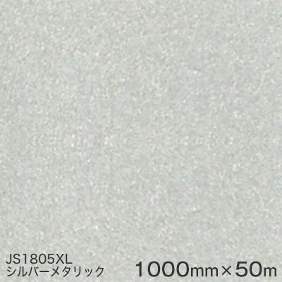 JS1805XL(シルバーメタリック) <3M><スコッチカル>フィルム XLシリーズ(不透過) スリーエム製 マーキングフィルム 1000mm巾×50m (原反1本) 屋外看板 フリートマーキング カッティング用シート 【あす楽対応】