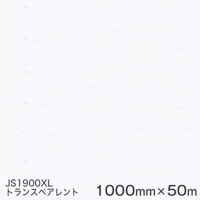 JS1900XL(トランスペアレント) <3M><スコッチカル>フィルム XLシリーズ(不透過) スリーエム製 マーキングフィルム 1000mm巾×50m (原反1本) 屋外看板 フリートマーキング カッティング用シート 【あす楽対応】