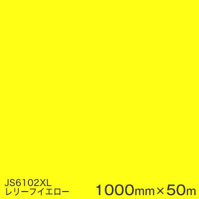 JS6102XL (レリーフイエロー)  <3M><スコッチカル>フィルム XLシリーズ(不透過) スリーエム製 マーキングフィルム 1000mm巾×50m (原反1本) 屋外看板 フリートマーキング カッティング用シート 【あす楽対応】