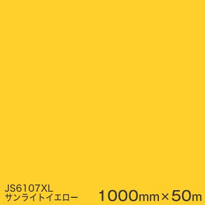 【在庫限り】 JS6107XL (サンライトイエロー) <3M><スコッチカル>フィルム 屋外看板 XLシリーズ(不透過) スリーエム製 (原反1本) マーキングフィルム スリーエム製 1000mm巾×50m (原反1本) 屋外看板 フリートマーキング カッティング用シート【あす楽対応】, 地酒の信濃屋:5be32438 --- tonewind.xyz