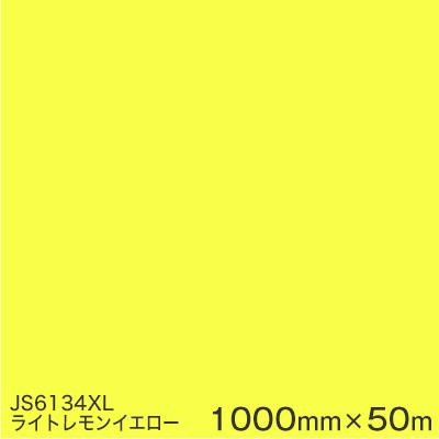 絶妙なデザイン JS6134XL ライトレモンイエロー JS6134XL <3M><スコッチカル>フィルム 1000mm巾×50m XLシリーズ(不透過) スリーエム製 マーキングフィルム 1000mm巾×50m 屋外看板 (原反1本) 屋外看板 フリートマーキング カッティング用シート【あす楽対応】, シングウシ:67cb9754 --- tonewind.xyz