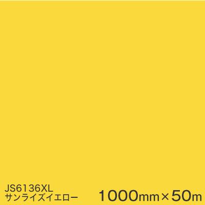 JS6136XL サンライズイエロー <3M><スコッチカル>フィルム XLシリーズ(不透過) スリーエム製 マーキングフィルム 1000mm巾×50m (原反1本) 屋外看板 フリートマーキング カッティング用シート 【あす楽対応】