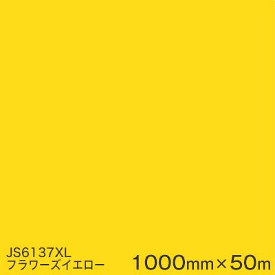 流行に  JS6137XL スリーエム製 フラワーズイエロー <3M><スコッチカル>フィルム【あす楽対応】 XLシリーズ(不透過) スリーエム製 1000mm巾×50m マーキングフィルム 1000mm巾×50m (原反1本) 屋外看板 フリートマーキング カッティング用シート【あす楽対応】, 神戸 風見鶏本舗:e2224845 --- tonewind.xyz