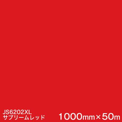 史上最も激安 JS6202XL (サブリームレッド) <3M><スコッチカル>フィルム XLシリーズ(不透過) JS6202XL スリーエム製 マーキングフィルム 1000mm巾×50m (原反1本) (原反1本) 屋外看板 1000mm巾×50m フリートマーキング カッティング用シート【あす楽対応】, CHARALIST:9cacf4e4 --- tonewind.xyz