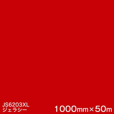 JS6203XL (ジェラシー) <3M><スコッチカル>フィルム XLシリーズ(不透過) スリーエム製 マーキングフィルム 1000mm巾×50m (原反1本) 屋外看板 フリートマーキング カッティング用シート 【あす楽対応】