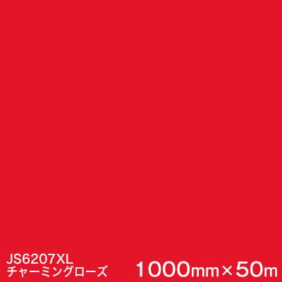 JS6207XL (チャーミングローズ)  <3M><スコッチカル>フィルム XLシリーズ(不透過) スリーエム製 マーキングフィルム 1000mm巾×50m (原反1本) 屋外看板 フリートマーキング カッティング用シート 【あす楽対応】