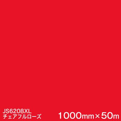 JS6208XL (チェアフルローズ) <3M><スコッチカル>フィルム XLシリーズ(不透過) スリーエム製 マーキングフィルム 1000mm巾×50m (原反1本) 屋外看板 フリートマーキング カッティング用シート 【あす楽対応】