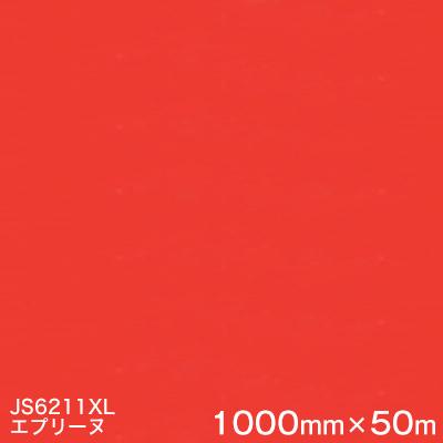 JS6211XL (エプリーヌ)  <3M><スコッチカル>フィルム XLシリーズ(不透過) スリーエム製 マーキングフィルム 1000mm巾×50m (原反1本) 屋外看板 フリートマーキング カッティング用シート 【あす楽対応】