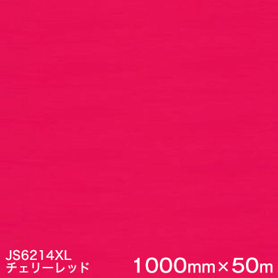 JS6214XL (チェリーレッド) <3M><スコッチカル>フィルム XLシリーズ(不透過) スリーエム製 マーキングフィルム 1000mm巾×50m (原反1本) 屋外看板 フリートマーキング カッティング用シート 【あす楽対応】